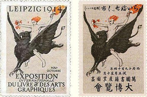 Französische und japanische Version der Verschlussmarke für die Bugra, Entwurf: Walter Tiemann